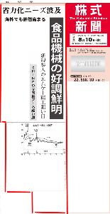 5906 - エムケー精工(株) 株式新聞 2018年08月10日号 の一面トップに取り上げられてる -。