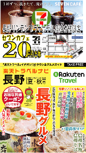 5906 - エムケー精工(株) 優待券で 【 長野リンデンプラザホテル 】 に宿泊してきました。 フロントに割引券付冊子や、クーポン
