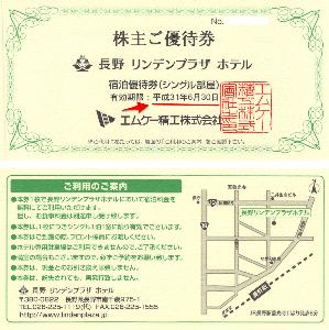 5906 - エムケー精工(株) 幻の 【 平成31年 6月30日期限 】 の優待券ですね -。
