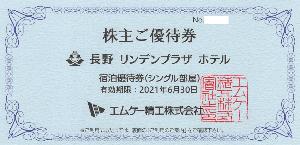 5906 - エムケー精工(株) 【 株主優待 到着 】 (1,000株) 長野リンデンプラザホテルの宿泊券 2枚 -。