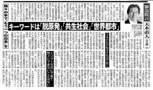 ヤフオク蓮舫 がははははははははははははははははは ■天木直人     中国・人民日報のインタビューにて   http://japanese.china