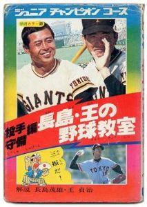 Baseball library ワシが初めて野球関連の本を見たのがこれじゃ。最後に長嶋や王の住所が書いてあって探しに行ったもんや。