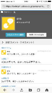 夏!大津市に住む、37歳、独身、女性です。 d-b(akirapapashinji) > 40代に男ですがよかったら返事下さい。遊びに行き
