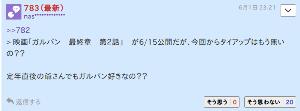 9943 - (株)ココスジャパン お爺ちゃん30分で20回押したのか! 夜は元気だな。