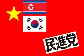 独裁政党共産党が民主党を主導、国民はドンビキ! 個人的には民進党と共産党と社民党と生活の党が一緒になって自民党に歯向かう事に賛成です。  何故かと言