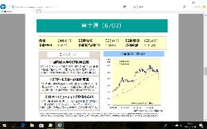 6702 - 富士通(株) 大和証券が富士通を量子コンピューター関連の最有力銘柄に指名