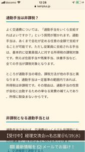 6702 - 富士通(株) 個人非課税  企業側費用計上 減税