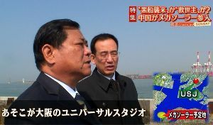国内政治全般  民主党政権の置き土産か…    中国勢が日本の「儲かる」太陽光発電事業に進出、