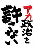 国内政治全般  「避難所に迷彩服お断り」と掲げた人・・・・日本の左翼の頭の中はどうなっているのかな?     左翼