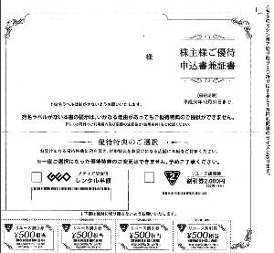 2681 - (株)ゲオホールディングス 【 株主優待到着 】 100株 申込書兼証書 -。