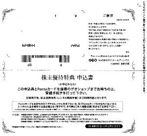 2681 - (株)ゲオホールディングス 【 株主優待 到着 】 100株 Amazonプライム(映画・音楽)が簡単なので、 ここ2年くらい全