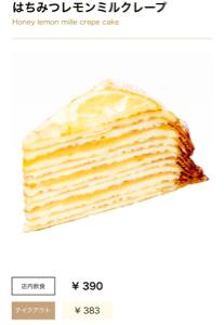 3087 - (株)ドトール・日レスホールディングス 「はちみつレモン」のミルクレープが出ていました!レモンが好きなので嬉しい(^^) 小学生の頃に飲料を