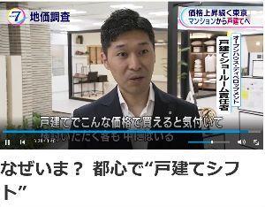 """3288 - (株)オープンハウス 【NHKニュース7&9】 『なぜいま? 都心で""""戸建てシフト""""』 昨日、見逃"""
