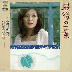 芸能関係山手線ゲーム 25.最後の一葉  太田裕美さんの1976年のシングルです。 松本隆&筒美京平ゴールデンコンビ  w