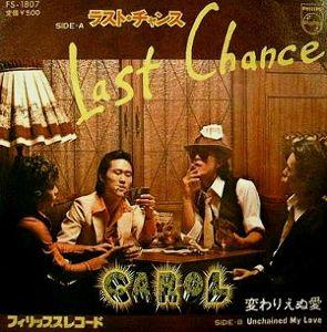 芸能関係山手線ゲーム 21.ラストチャンス  74年ロックンロールバンド、「CAROL」のシングル盤。 この曲を最後にキャ