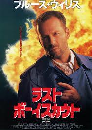 芸能関係山手線ゲーム 20. ラスト・ボーイスカウト    1998年公開の、ブルース・ウィリス氏主演の映画です。  「ダ