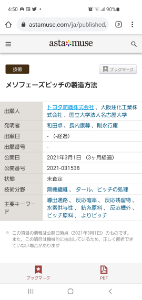 4124 - 大阪油化工業(株) えっ!  マジっすかのネタ  大阪油化さんは、トヨタ紡織と絡んでるっぽい