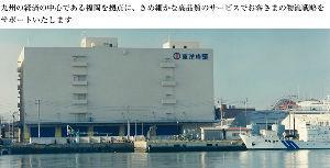 9351 - 東洋埠頭(株) 【増 強】 コンテナ好調の東扇島は川崎市の港湾整備もあり荷役機械増強へ。 木材船積み繁忙の志布志は省