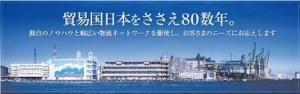 9351 - 東洋埠頭(株) 【連続最高益】  港湾運送のバラ積み回復。 倉庫保管フル稼働。 燃料・人件費高こなし営業益横ばい。