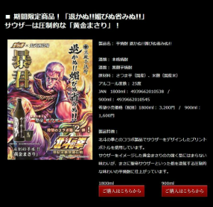 9812 - (株)テーオーホールディングス 帝王…帝王だと…!? (サウザー好きのヒヨコの目に力がみなぎる)