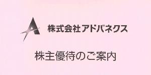5998 - (株)アドバネクス 【 株主優待 到着 】 (100株 1年以上) 1,000円クオカード  ※図柄は前回と同じ GIF