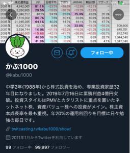 3504 - (株)丸八ホールディングス あと2人