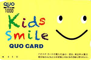 2196 - (株)エスクリ 【 昨年 】 は、クオカード1,000円分だった、楽しかった思い出 -。