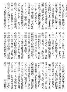 3919 - パイプドHD(株) 今朝の日経・・・選挙が近づくと出るw
