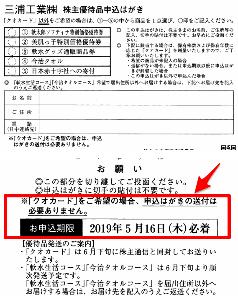 6005 - 三浦工業(株) 【 株主優待・申込ハガキ 到着 】 5/16まで。 ※クオカード選択の場合は、ハガキ送付不要 -。