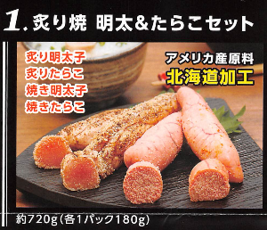 8030 - 中央魚類(株) 【 株主優待 到着 】  選択した 「炙り焼 明太&たらこセット」 -。