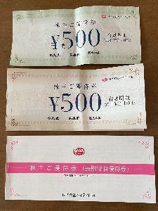 7611 - (株)ハイデイ日高 昨夜はレバニラと餃子+空豆をテイクアウト。  来週になれば昼呑み→夕方飲みで売り上げ5倍!