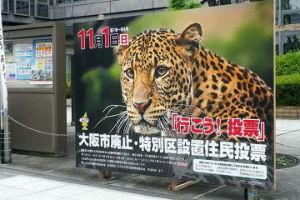 大阪メトロはいつ上場されるのか 「大阪都構想」否決。  投票のタイトル、一番アタマに「大阪市廃止」と入れるのに成功した (たまたま入