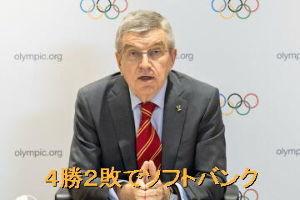 大阪メトロはいつ上場されるのか 日本シリーズ観戦のため、IOCのバッハ会長が来日した。 「サスガニ、去年ノヨウナすいーぷハナイダロウ