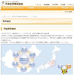 7895 - 中央化学(株) 【日系のプラスチック食品容器メーカーとしては、唯一中国での展開を行う中央化学】 中国では唯一無二の中