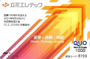 8159 - (株)立花エレテック 【 株主優待 到着 】 (3年未満 100株) 2,000円分クオカード ※千円×2枚。