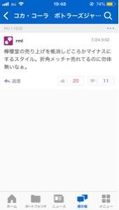 2579 - コカ・コーラ ボトラーズジャパンホールディングス(株) あ、わるい。こっちだった