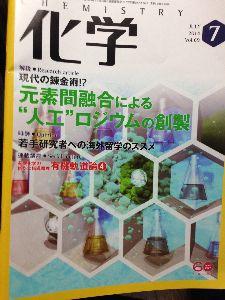 錬金術研究室 元素間融合による人工ロジウムの創製