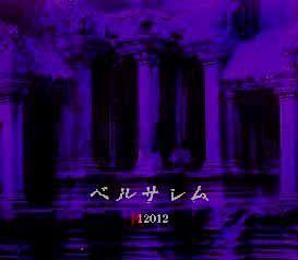 一人演歌を楽しむ・・・誰か 雨、削ぎ落とされた感覚=く or ぐ or か行  12012(イチニーゼロイチニー)  ヴィジュア