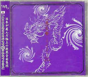 一人演歌を楽しむ・・・誰か ワイフ=ふ or ぶ or ぷ  ガゼット  ヴィジュアル系バンドのミニアルバム「悪友會~あくゆうか