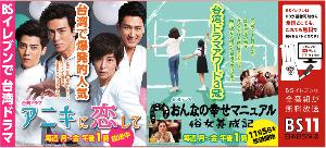 9414 - 日本BS放送(株) 台湾ドラマも放送中。(観た事ないけど) -。