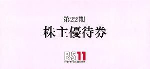 9414 - 日本BS放送(株) 【 株主優待 到着 】 (年2回 100株) -。