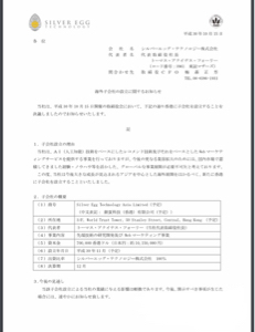3961 - シルバーエッグ・テクノロジー(株) 香港に子会社ですか。 業績には軽微って書いてあるけど、今後の事業展開気になります!!!