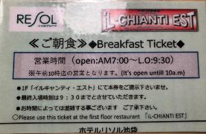 5261 - リソルホールディングス(株) リソル池袋の「イルキャンティ・エスト」の朝食チケットです。(画像よくないけど)。 1,000円。 カ