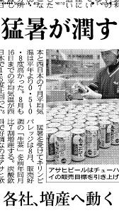 6788 - (株)日本トリム 拙者、  以前、猛暑だから伊藤園の水素水も売れる、水素水つながりで日本トリムの整水器も売れる!  と