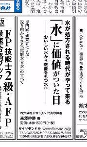 6788 - (株)日本トリム 今日の日経新聞1面に日本トリムさんの書籍広告が出てましたね。  「水」に価値が付いた日  というタイ