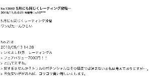 6788 - (株)日本トリム あなた、ユーザーコード:RAJNI2Zh5XfWP8Kl なるほどね。ひらいとは?私のこと?  あと
