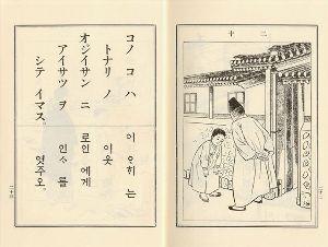 国民栄誉賞と三浦氏 韓国人にハングルを教え、韓国語を守ったのは日本  2013/09/18 00:00     韓国では
