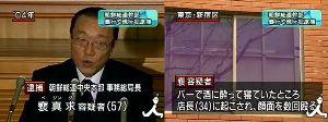 国民栄誉賞と三浦氏 神楽坂の店で飲み逃げOKって・・・             そうした事実は把握していないって・・・
