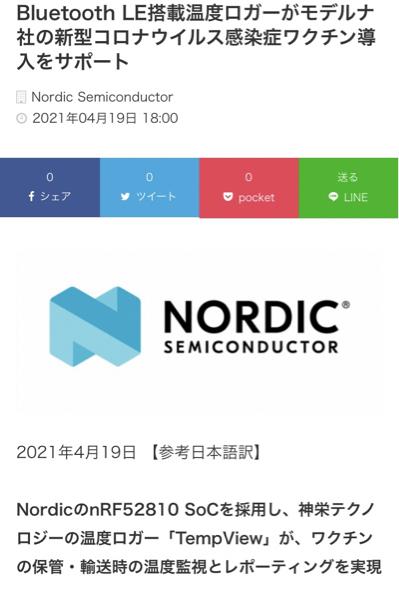 6897 - ツインバード工業(株) これは…  神栄+モデルナ+ツインバード+NOLDIC  ホットラインがBluetoo