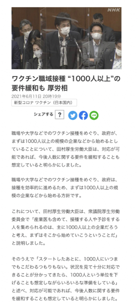 """6897 - ツインバード工業(株) ワクチン職域接種 """"1000人以上""""の要件緩和も 厚労相  https://"""